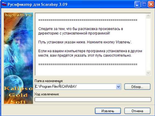 Scarabay3