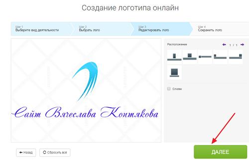 logotip dlya saita 8