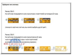 stchetchik posechenyi saita2