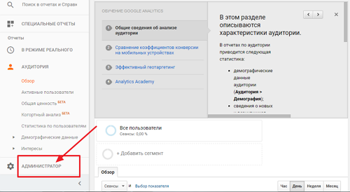 ustanovka schetchika google analytics 4
