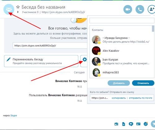 programma Skype 3
