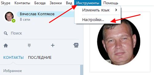 programma Skype 5