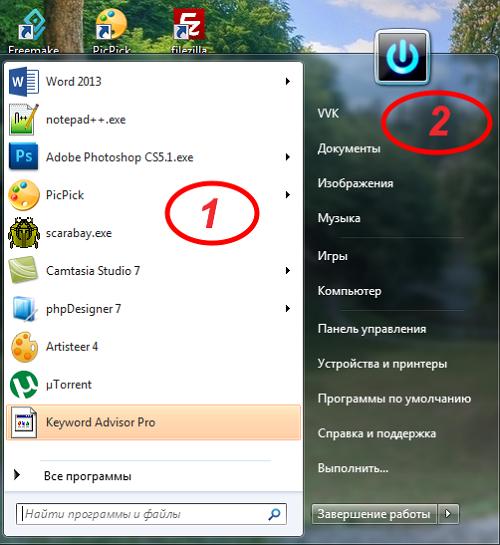 meny-pusk-2