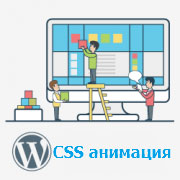 animazia-CSS-WordPress